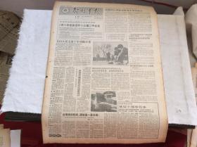 解放军报 1988年3月5日 (3月 15日在京召开十三届二中全会)4版