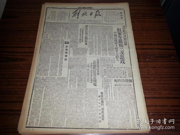 1942年6月10日《解放日報》包頭敵南犯衢縣西南發現敵蹤;