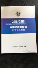 2018\2019中国纺织品服装对外贸易报告
