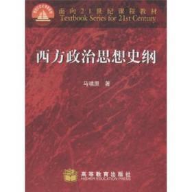 面向21世纪课程教材:西方政治思想史纲 马啸原 高等教育出版社 9787040062205