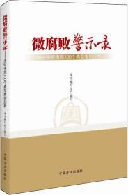 微腐败警示录—违纪违规100个典型案例剖析 本书编写组 中国方正出版社 9787517401889