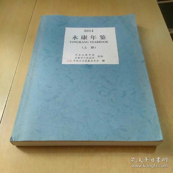 2014 永康年鑒(上冊)