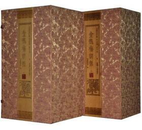金瓶梅词话(影印)明万历本 线装书局 宣纸线装 二函二十一册 正版