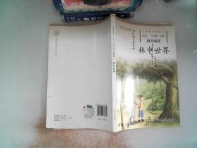 人教版  语文 同步阅读  林中世界 义务教育教科书  三年级下册