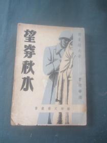望穿秋水 (苏联文艺丛书)