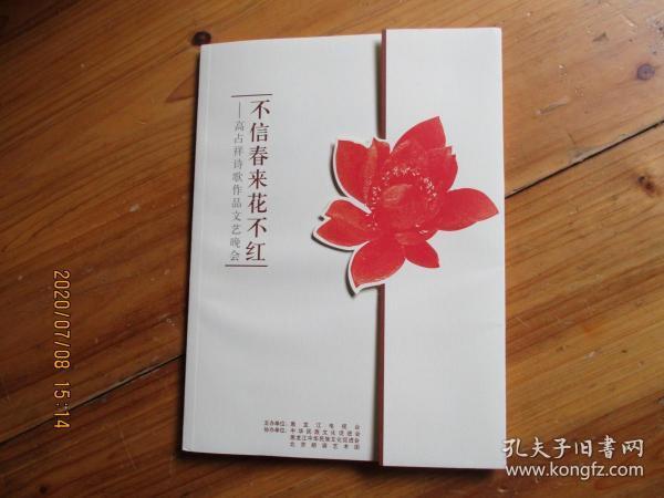 不信春来花不开 高占祥诗歌作品文艺晚会 如图2-5