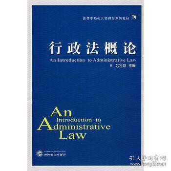 行政法概论 苏祖勤 主编 9787307064768 武汉大学出版社  正版图书
