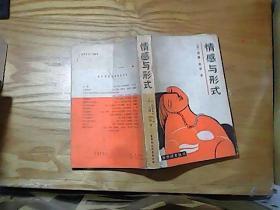 情感与形式(美学译文丛书)一版一印