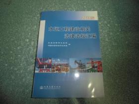 水运工程建设相关法律法规汇编(2011版)