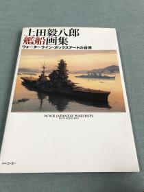 上田毅八郎舰船画集      原版日文   29:21cm