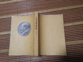 毛泽东选集 第二卷、第三卷、第四卷