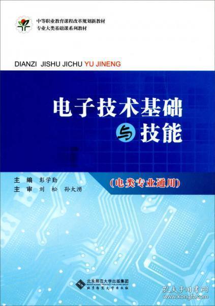 电子技术基础与技能(电类专业通用) 彭学勤