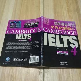 剑桥雅思考试全真试题解析4【8元包邮。新疆西藏除外】