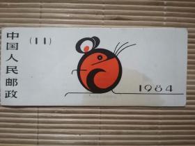 小本票~1984.11-甲子年.鼠  12连张