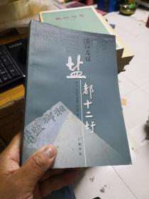 滨江名镇盐都十二圩       库9C