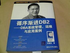 循序渐进DB2
