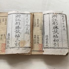 浙江形胜试帖两册