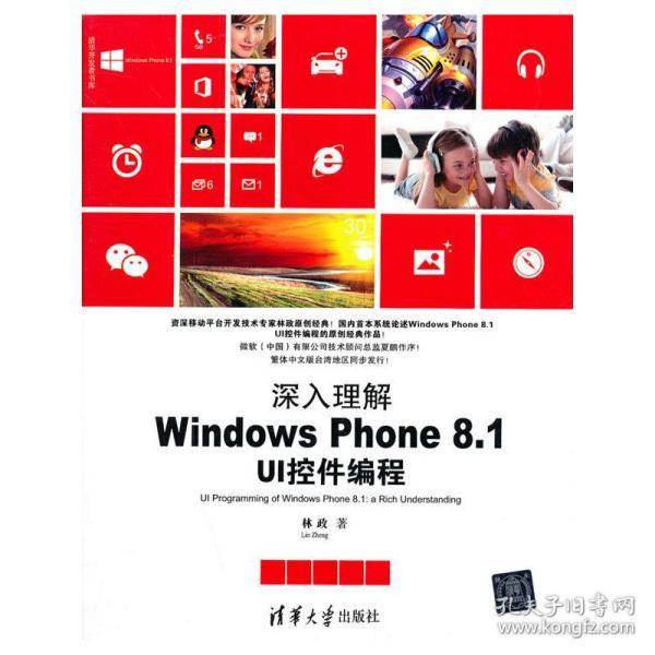 深入理解Windows Phone 8.1 UI控件编程 林政 著作 9787302358756 清华大学出版社  正版图书
