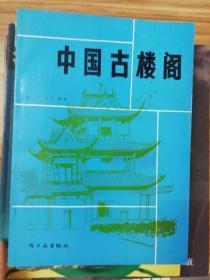正版 中国古楼阁