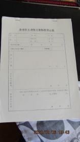 80-90年代 企业职工调整工资标准登记表 空白新16开