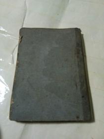 民国出版 中国创作小说选(第二集 下册)