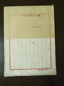 约8-90年代间:十行毛笔中式笺(共50页未使用)