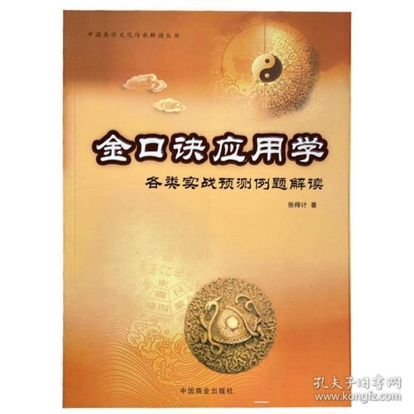 21世纪易学家书系·周易正解:小成图预测学讲义