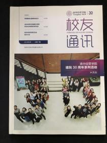 清华经管学院校友通讯(建院30周年庆祝活动)2014年6月总第17期