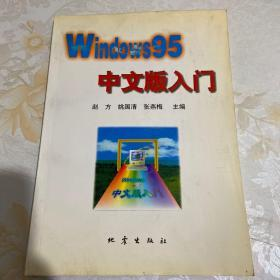 Windows 95 中文版入门