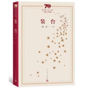 装台 陈彦 9787020155095 人民文学出版社 正版图书