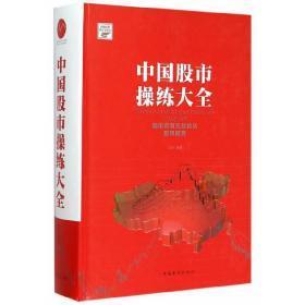 中国股市操练大全