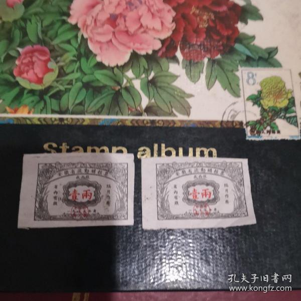 安徽1955年粮票壹两2枚合售