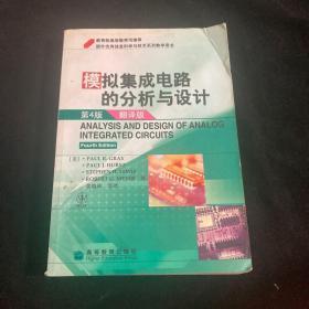 国外优秀信息科学与技术系列教学用书:模拟集成电路的分析与设计(翻译版)(第4版)