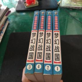 《梦幻战国》一二三四共4本全异想小说经典,gggold著西藏人民出版社32开1080页网游仙侠玄幻武侠小说