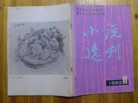 小说选刊1982年第10期·贾平凹《清茶》梁晓声《西郊一条街》贾大山鲍昌姜天民《第九个售货亭》刘晓喻《导演之家》许谋请《奋斗者的短歌》吴若増《翡翠烟嘴》