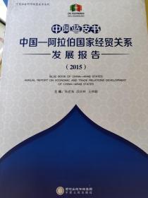 中阿蓝皮书 中国-阿拉伯国家经贸关系发展报告(2015)