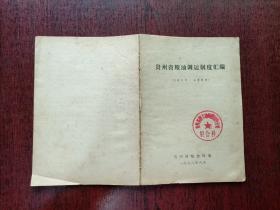 贵州省粮油调运制度汇编
