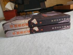 《书剑恩仇录》金庸著 百花文艺出版社