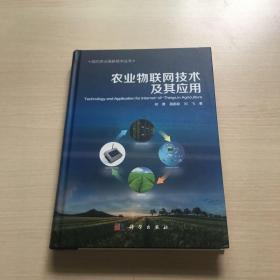 农业物联网技术及其应用(精装本,内页干净)
