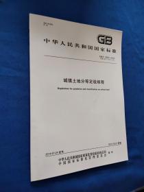 GB/T 18507-2014 城镇土地分等定级规程