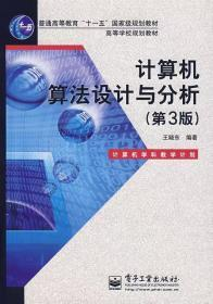 计算机算法设计与分析