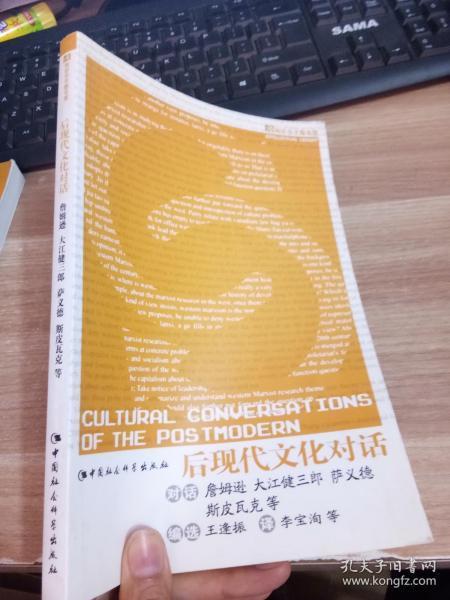 知识分子图书馆:后现代文化对话