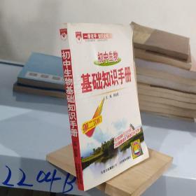 一册在手知识全有:初中生物基础知识手册(第2次修订)