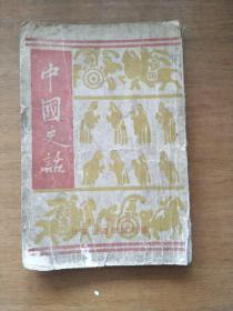 中国史话,胶东版,土纸,解放区,1941年序