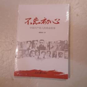 不忘初心   中国共产党人的革命故事
