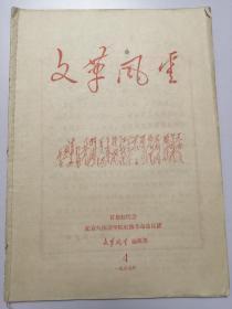 首都红代会北京外国语学院红旗革命造反团:文革风云(1967年4)