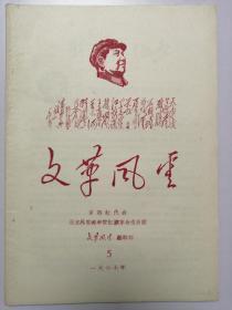 首都红代会北京外国语学院红旗革命造反团:文革风云(1967年5)
