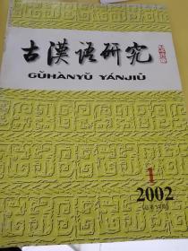 古汉语研究 2002年第1期