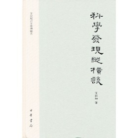 科学发现纵横谈 王梓坤 9787101083316 中华书局 正版图书