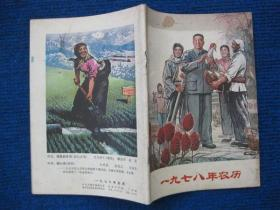 1978年农历,贴心话--华主席视察大寨封面